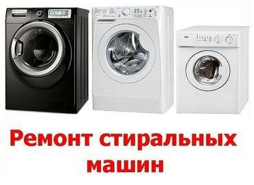 Ремонт стиральных машин всех видов! выезд в любое время суток!!! в Бишкек