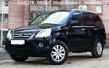 Honda CR-V 2005 в Бишкек