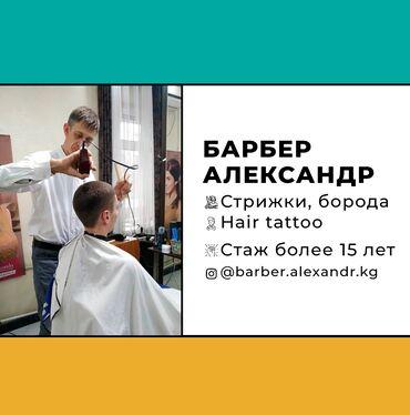 Парикмахер   Бритьё, Моделирование бороды, Модельные стрижки
