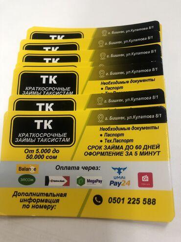 займы в бишкеке in Кыргызстан | ЛОМБАРДЫ, КРЕДИТЫ: Ломбард | Займ | Без залога, Без поручителей