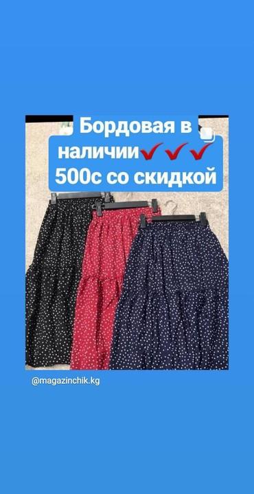 юбка бордовая в Кыргызстан: Юбка в бордовом цвете