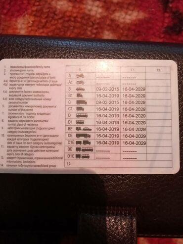 Женские трусики c стринги - Кыргызстан: Водитель с опытом работы. Вожу автобус, меж город