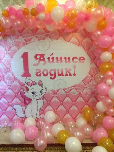 🔴АКВАГРИМ В ПОДАРОК🔴 фотозона с в Бишкек