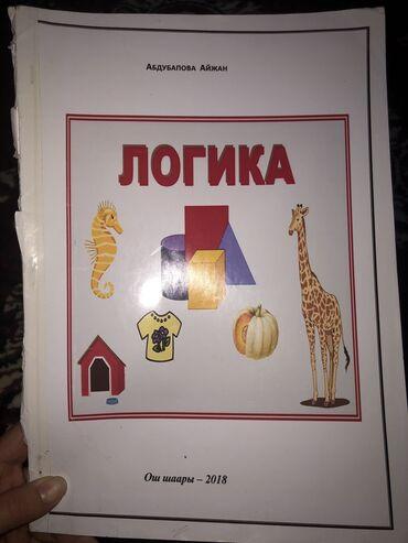 ️Продам книжки  ️Китеп сатам   все книжки первого и второго класса кр