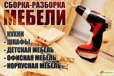 Сборка разборка мебели качественно. в Бишкек