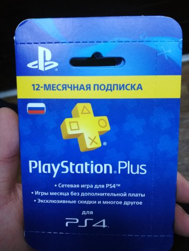 Playstation plus 12 ayliq в Bakı