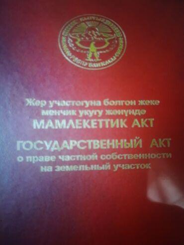 fuzhery dlja molodyh na svadbu в Кыргызстан: Продам соток от собственника