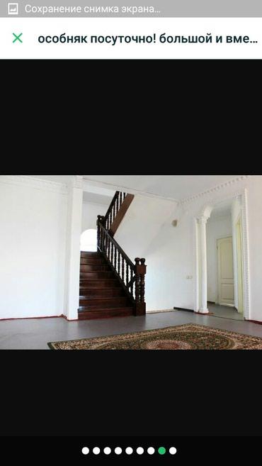 Посуточно - Кыргызстан: Сдам в аренду Дома Посуточно от собственника: 180 кв. м, 6 комнат
