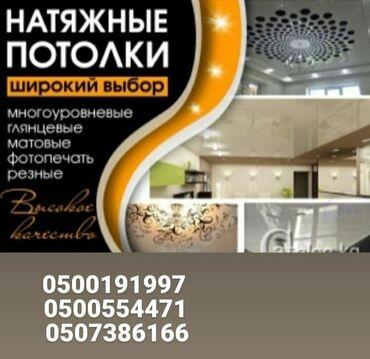 Установка натяжных потолков Бишкек Цена договорная Готовы приехать и