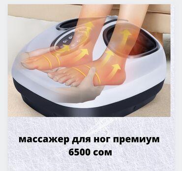 фритюрница бишкек in Кыргызстан | ДРУГОЙ ДОМАШНИЙ ДЕКОР: Массажёр для ног со скидкой  Шикарный по качеству. На подарок подойдёт