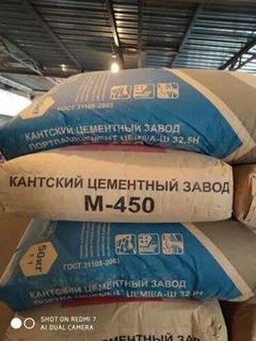Цемент с доставкой.Цемент м 450Цемент м 400Цемент Кант.Цемент