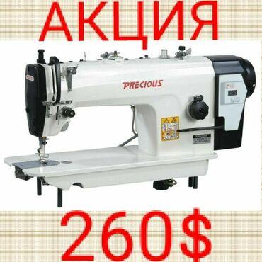 Спешите, у нас _акция_ на швейные машинки фирмы precious. (
