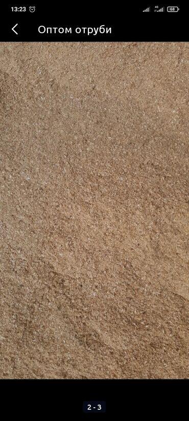 Животные - Токмок: Продаю пшеничные отруби, есть, около 13 тонн, в мешках, с России
