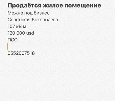 Квартиры - Бишкек: Продается квартира: 3 комнаты, 107 кв. м