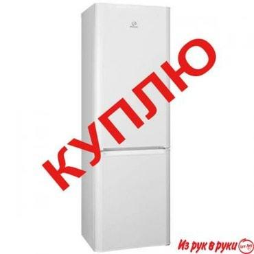 Куплю холодильник холодильники холодилник холодильника холодильников в Бишкек