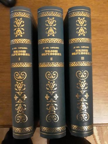 Knjige, časopisi, CD i DVD | Zrenjanin: Milos Obrenovic (knjiga I od 1813 do 1820, knjiga II od 1821 do 1826