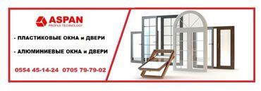 Окна, Двери, Подоконники | Установка, Изготовление