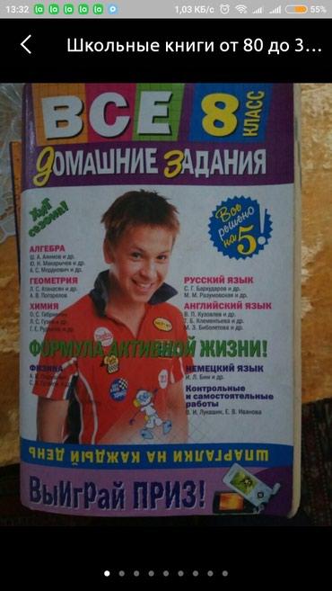 Школьные книги ГДЗ готовые домашние в Бишкек