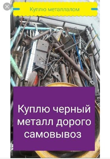 черный металл в Кыргызстан: Черный металл,куплю черный металлсамовывозбарып алып кетебиз