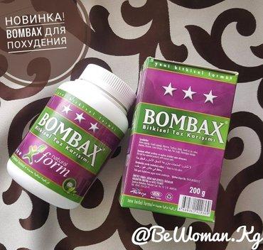 🎈Новинка! Теперь #Bombax для похудения👍 в Бишкек
