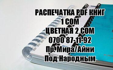 реставрация ванны бишкек в Кыргызстан: Распечатка pdf книг, распечатка фото, распечатка, реставрация старых