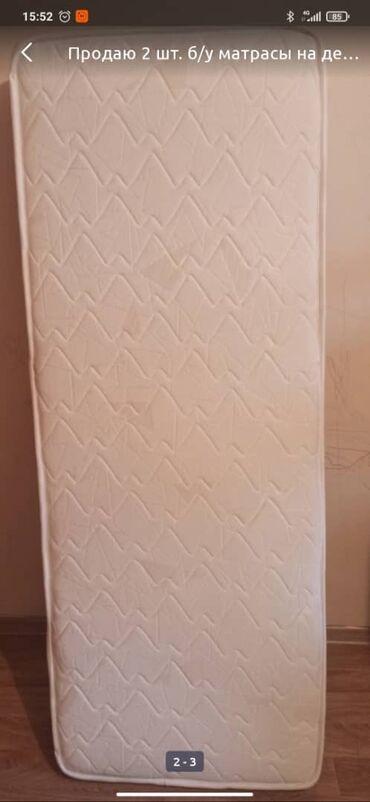 люминарк детская посуда в Кыргызстан: Продаю 2 шт. б/у матрасы на детские кровати ортопедические 1 шт. 2000