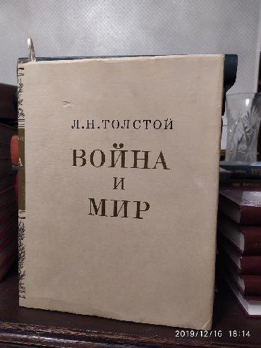 """Продаю книгу """"ВОЙНА И МИР"""" Л.Н.Толстой"""