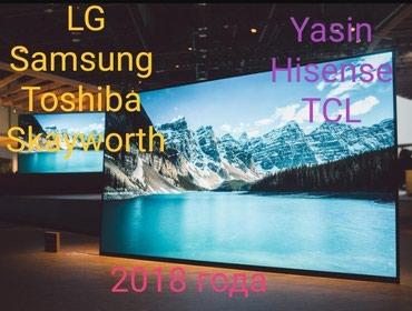 """ТЕЛЕВИЗОРЫ НОВЫЕ LED ,SMART,3D,4K """"LG,SAMSUNG """"YASIN в Бишкек"""