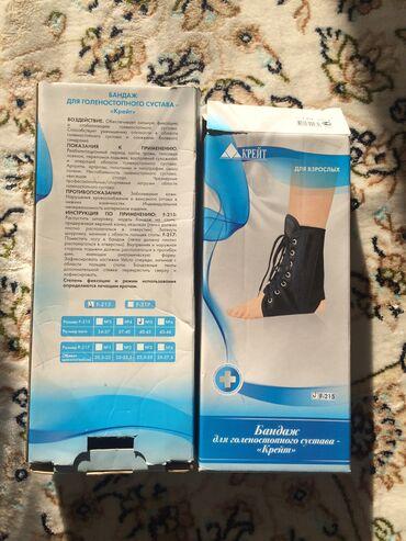 бондаж для беременных в Кыргызстан: Медицинский бондаж сатам