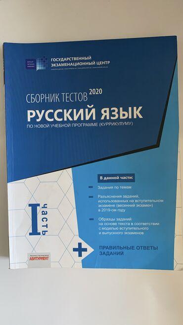 Банк тестов по русскому языку1часть