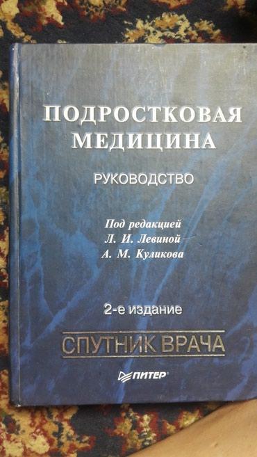 подработка для подростков в бишкеке в Кыргызстан: Подростковая медицина