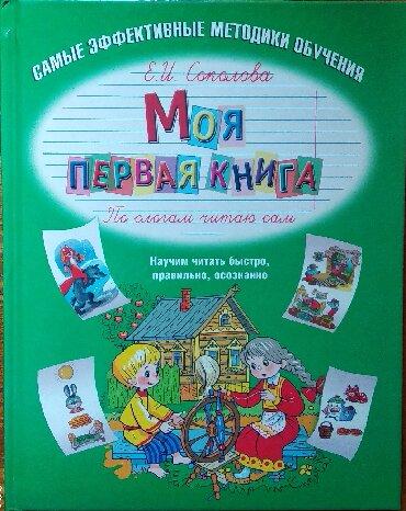 сумки средних размеров в Кыргызстан: Продаю пособие для отработки техники чтения, для дошкольников и 1