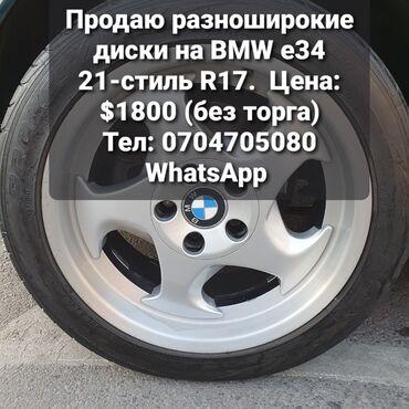 диски 17 бу в Кыргызстан: $1800 без торгаBMW bmw Bmw M5 e34 R17 21-стиль 21 стиль оригинал бмв