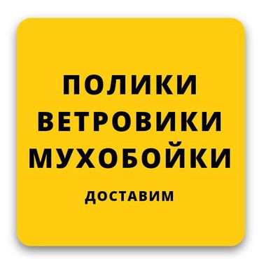 Ветровики резиновые полики РОССИЯ в Бишкек