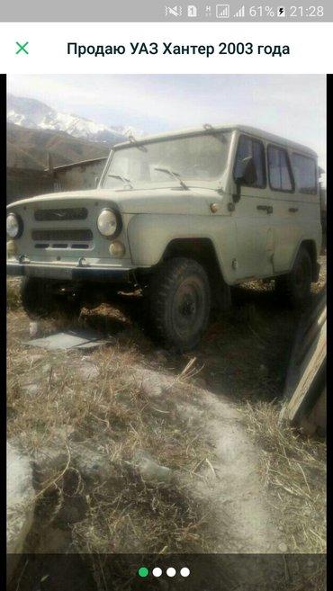 уазга кузов сатып алабыз в Бишкек