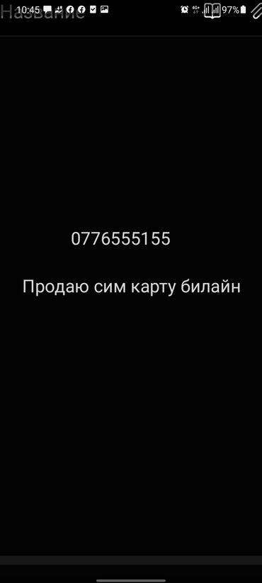 вип бишкек билайн in Кыргызстан | SIM-КАРТЫ: Продаю сим карту билайн 1000сом