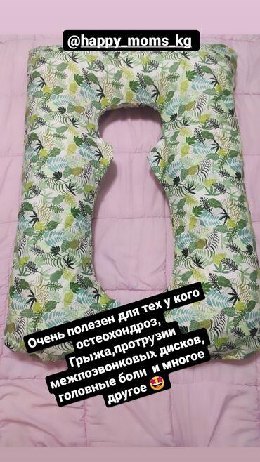 лечение грыжи позвоночника лазером в бишкеке отзывы в Кыргызстан: Продаю подушки для беременных и не только Очень полезен для тех у ког