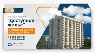 Продается квартира: 1 комната, 32 кв. м., Бишкек в Бишкек