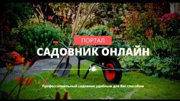 Садовник Обслуживания уход за в Шопоков