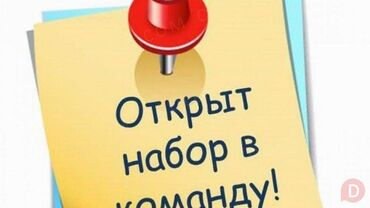 воспитатель в Кыргызстан: В частный детский сад и в Образовательный Центр требуются