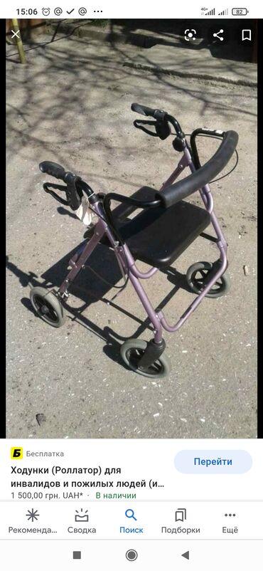 Инвалидные коляски - Кыргызстан: Продаю такие ходунки. СШАСостояние хорошее, очень