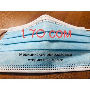 Медтовары - Кыргызстан: Продаем: Медицинские маски,  3х слойные, Стерильные!!!, С фиксатором