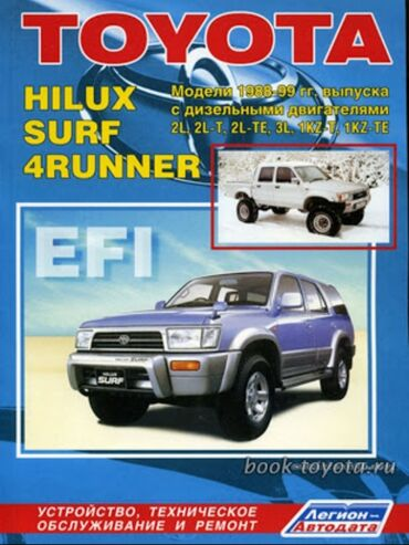 Toyota - Бишкек: Toyota Hilux Surf 1988