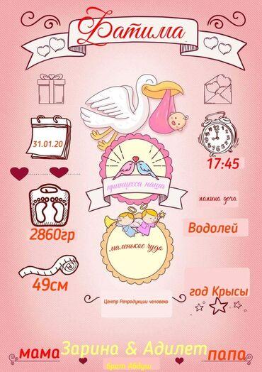 Открытки - Бишкек: Метрики на заказ