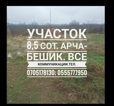 Продается уч. Тыналиева/юж. в Бишкек