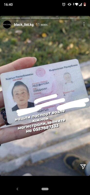������������ ���������� ���� �������� ������������ in Кыргызстан | БЮРО НАХОДОК: Нашли паспорт на имя Озадахан возле южной магистрали