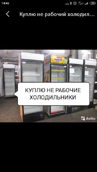 jelektroschetchik-odnofaznyj-so-i446 в Кыргызстан: Куплю не рабочий холодильник