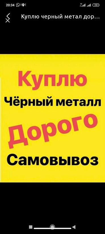 купить гараж в Кыргызстан: Куплю чёрный металлКуплю черный металлЧёрный металЧёрный