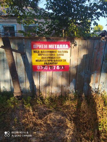 Другое в Беловодское: Прием метала звоните по номеру
