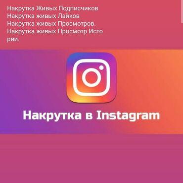 Реклама и полиграфия в Душанбе: Раскрутка Инстаграм Акаунтов, В Душанбе, и по всему миру,Обхват